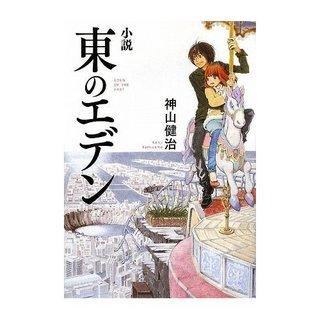 小説 東のエデン